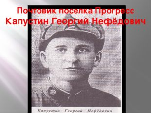 Почтовик поселка Прогресс Капустин Георгий Нефёдович