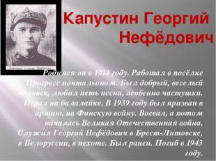 Родился он в 1914 году. Работал в посёлке Прогресс почтальоном. Был добрый,