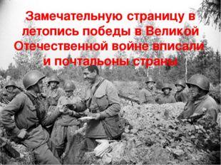 Замечательную страницу в летопись победы в Великой Отечественной войне вписал