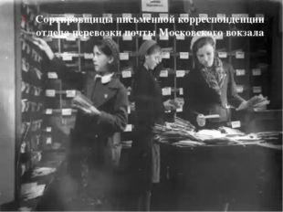 Сортировщицы письменной корреспонденции отдела перевозки почты Московского