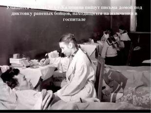 Учащиеся школы № 6 г.Калинина пишут письма домой под диктовку раненых бойцов