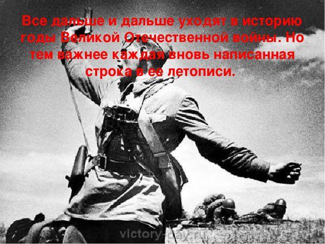 Все дальше и дальше уходят в историю годы Великой Отечественной войны. Но тем...