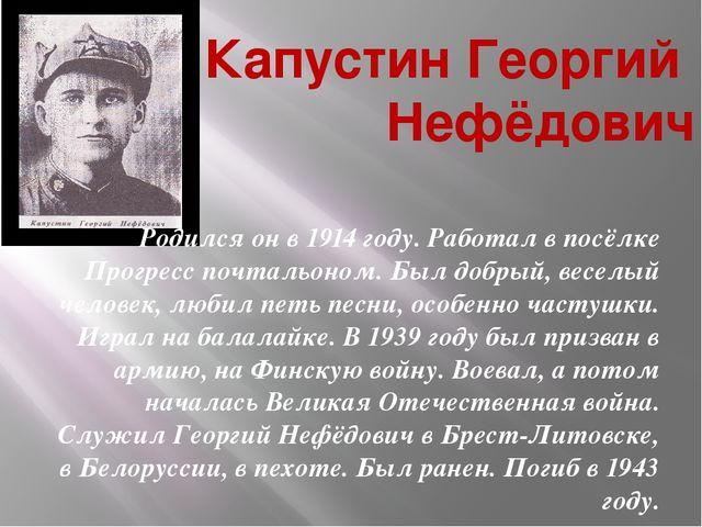 Родился он в 1914 году. Работал в посёлке Прогресс почтальоном. Был добрый,...