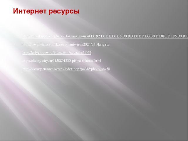 Интернет ресурсы http://ru.wikipedia.org/wiki/Полевая_почта#.D0.92.D0.BE.D0.B...