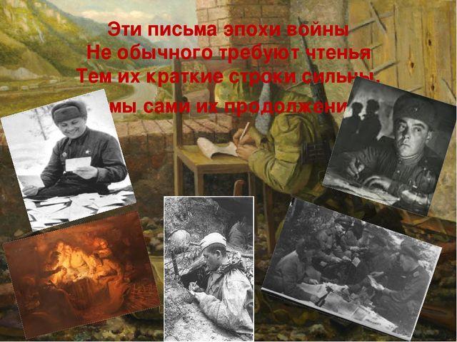 Эти письма эпохи войны Не обычного требуют чтенья Тем их краткие строки сильн...