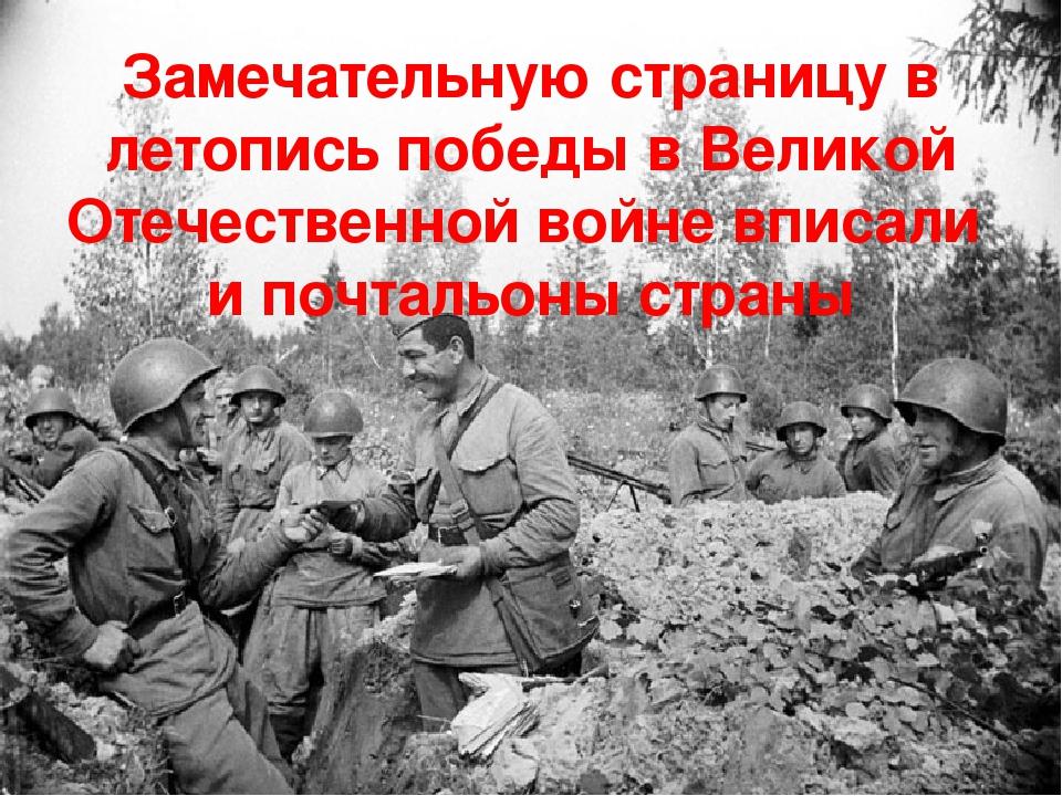 Замечательную страницу в летопись победы в Великой Отечественной войне вписал...