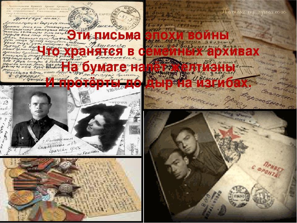Эти письма эпохи войны Что хранятся в семейных архивах На бумаге налёт желти...