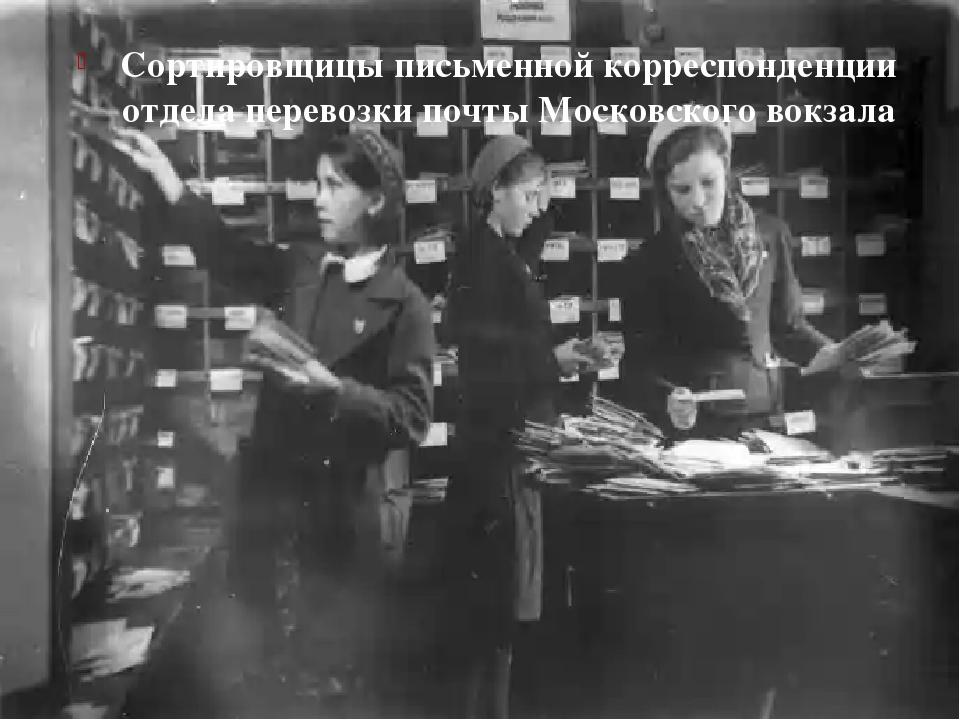 Сортировщицы письменной корреспонденции отдела перевозки почты Московского...