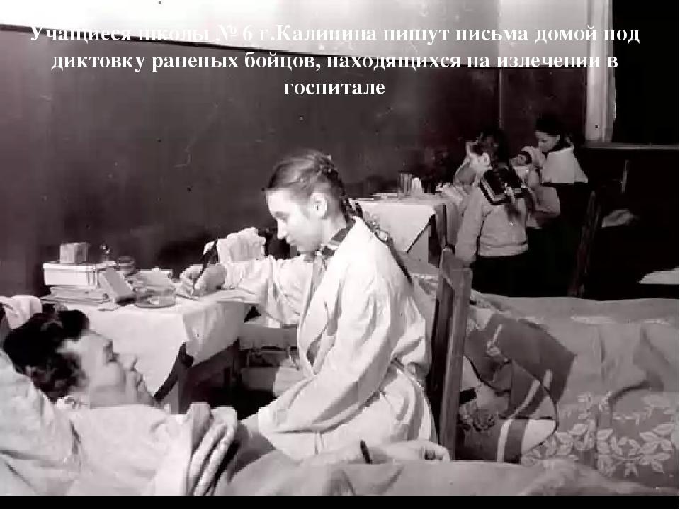 Учащиеся школы № 6 г.Калинина пишут письма домой под диктовку раненых бойцов...