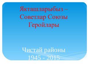 Чистай районы 1945 - 2015