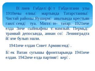 Вәлиев Габделәфәт Габделгани улы 1910нчы елның мартында Татарстанның Чистай