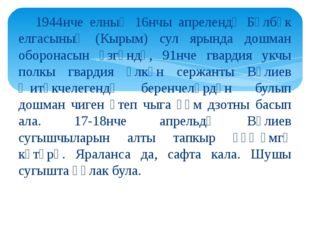 1944нче елның 16нчы апрелендә Бәлбәк елгасының (Кырым) сул ярында дошман обо