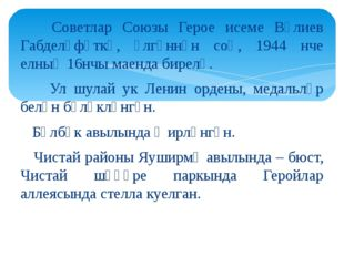 Советлар Союзы Герое исеме Вәлиев Габделәфәткә, үлгәннән соң, 1944 нче елның