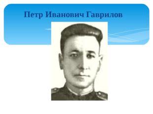 Петр Иванович Гаврилов