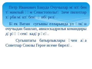 Петр Иванович Бакуда Очучылар мәктәбен тәмамлый һәм Севастопольгә 1нче пилот