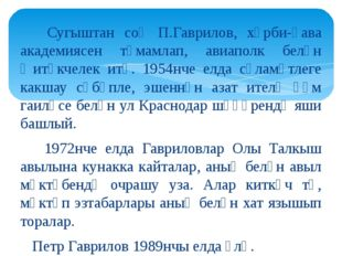 Сугыштан соң П.Гаврилов, хәрби-һава академиясен тәмамлап, авиаполк белән җит