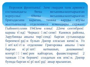 Воронеж фронтының 3нче гвардия танк армиясе составындагы 9нчы механикалаштыр