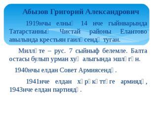 Абызов Григорий Александрович 1919нчы елның 14 нче гыйнварында Татарстанның