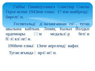 Габбас Гиниятуллинга Советлар Союзы Герое исеме 1943нче елның 17 нче ноябрен