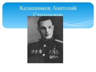 Калашников Анатолий Степанович