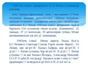1944 нче елның январеннән Бөек Ватан сугышында катнаша. 3нче Украина фронтын