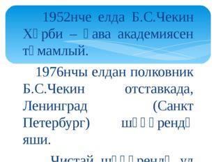 1952нче елда Б.С.Чекин Хәрби – һава академиясен тәмамлый. 1976нчы елдан полк