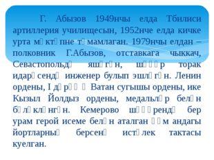 Г. Абызов 1949нчы елда Тбилиси артиллерия училищесын, 1952нче елда кичке урт