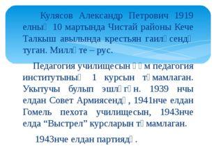 Кулясов Александр Петрович 1919 елның 10 мартында Чистай районы Кече Талкыш