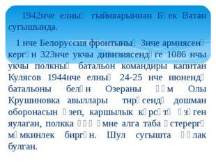 1942нче елның гыйнварыннан Бөек Ватан сугышында. 1 нче Белоруссия фронтының