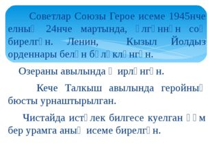 Советлар Союзы Герое исеме 1945нче елның 24нче мартында, үлгәннән соң бирелг