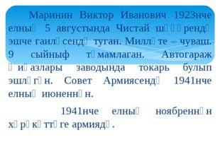 Маринин Виктор Иванович 1923нче елның 5 августында Чистай шәһәрендә эшче гаи