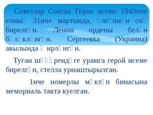 Советлар Союзы Герое исеме 1943нче елның 31нче мартында, үлгәннән соң бирелг