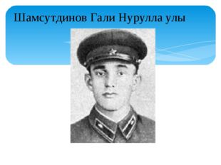 Шамсутдинов Гали Нурулла улы