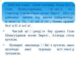 1944 нче елның 23нче сентябрь Указы белән Гали Шамсутдиновка, үлгәннән соң,