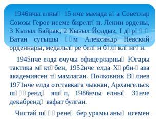 1946нчы елның 15 нче маенда аңа Советлар Союзы Герое исеме бирелгән. Ленин о