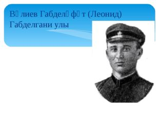 Вәлиев Габделәфәт (Леонид) Габделгани улы
