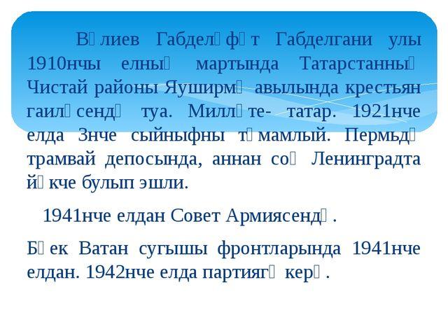 Вәлиев Габделәфәт Габделгани улы 1910нчы елның мартында Татарстанның Чистай...