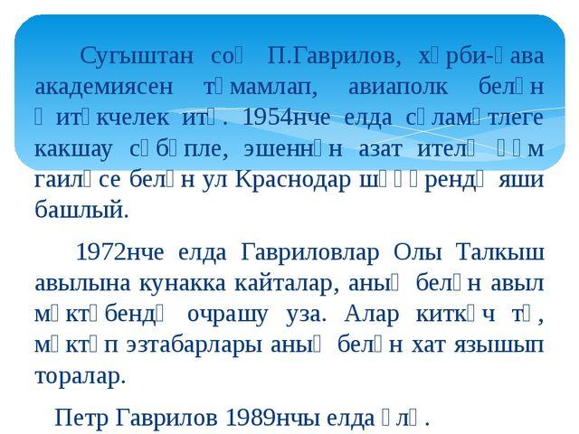 Сугыштан соң П.Гаврилов, хәрби-һава академиясен тәмамлап, авиаполк белән җит...