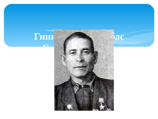 Гиниятуллин Габбас Гиниятулла улы