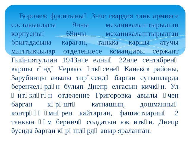 Воронеж фронтының 3нче гвардия танк армиясе составындагы 9нчы механикалаштыр...