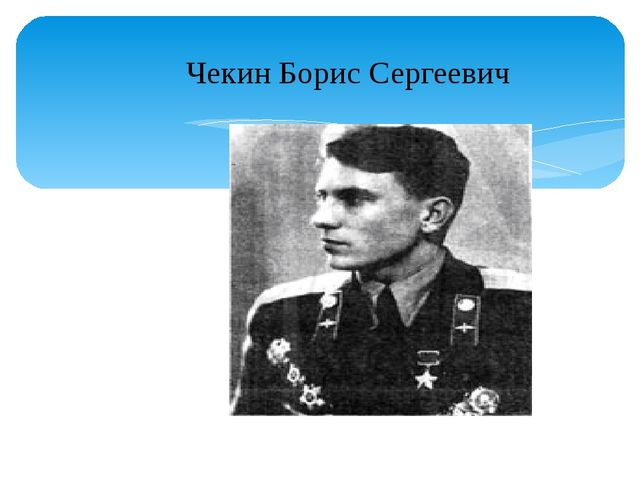 Чекин Борис Сергеевич