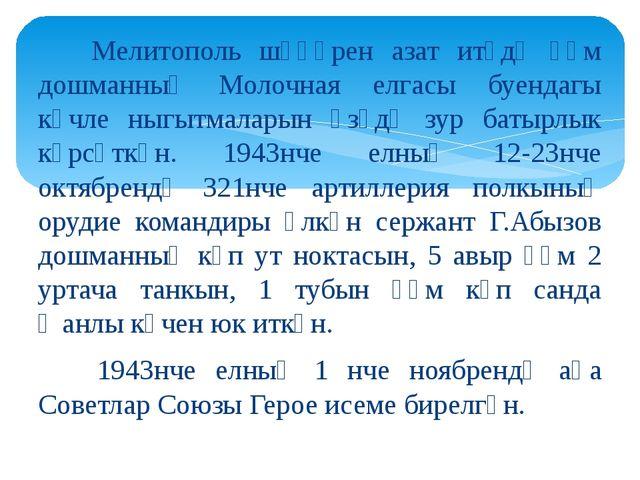 Мелитополь шәһәрен азат итүдә һәм дошманның Молочная елгасы буендагы көчле н...