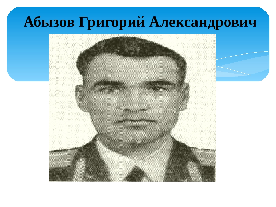 Абызов Григорий Александрович