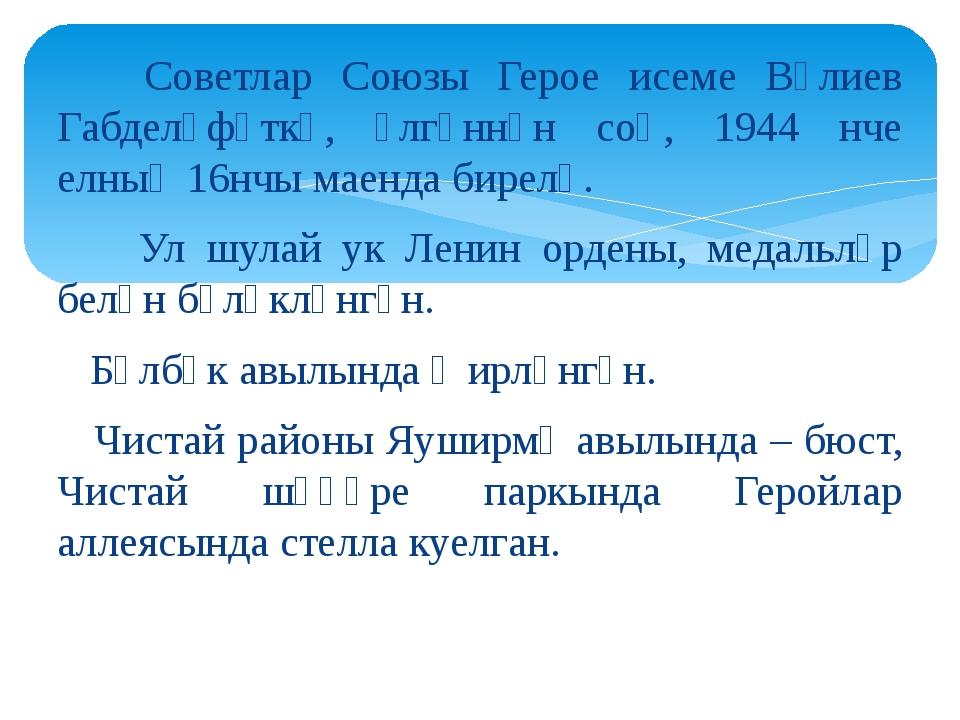 Советлар Союзы Герое исеме Вәлиев Габделәфәткә, үлгәннән соң, 1944 нче елның...