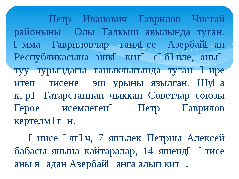 Петр Иванович Гаврилов Чистай районының Олы Талкыш авылында туган. Әмма Гавр...
