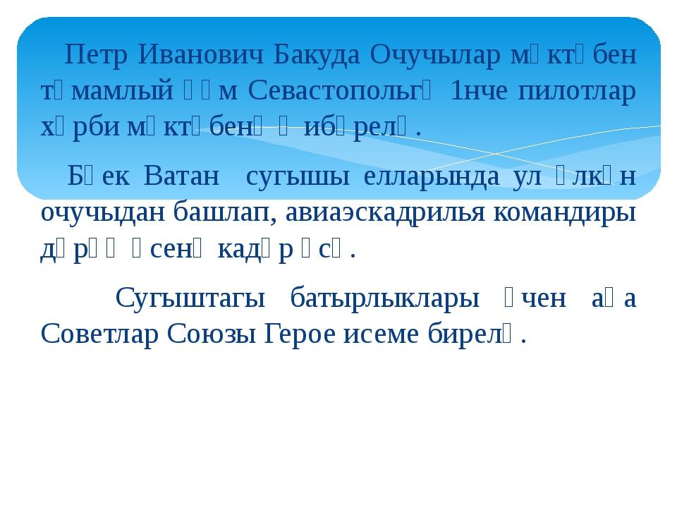 Петр Иванович Бакуда Очучылар мәктәбен тәмамлый һәм Севастопольгә 1нче пилот...