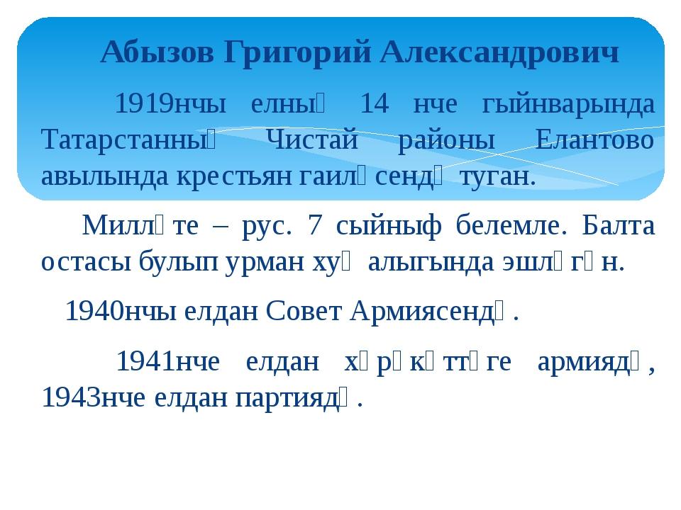 Абызов Григорий Александрович 1919нчы елның 14 нче гыйнварында Татарстанның...