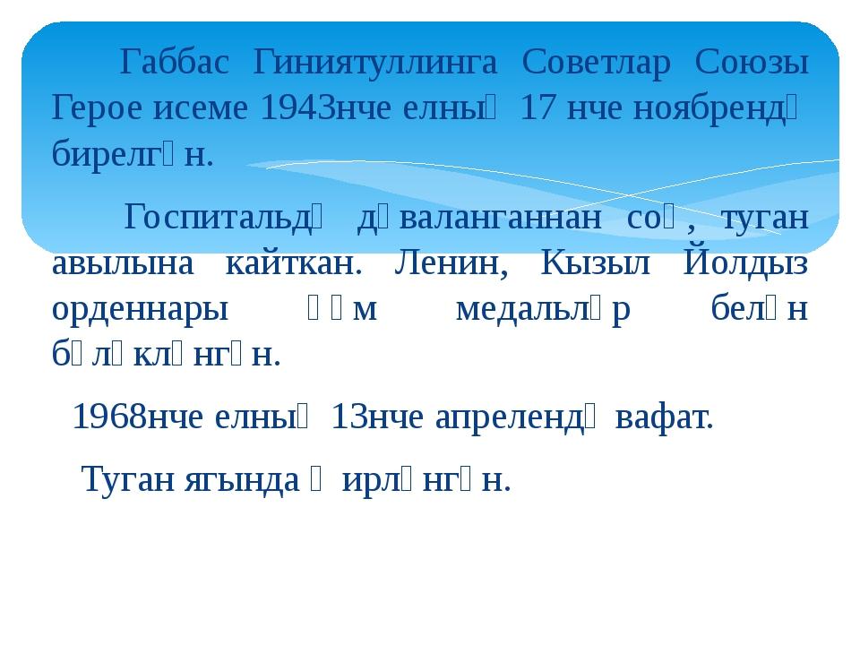 Габбас Гиниятуллинга Советлар Союзы Герое исеме 1943нче елның 17 нче ноябрен...