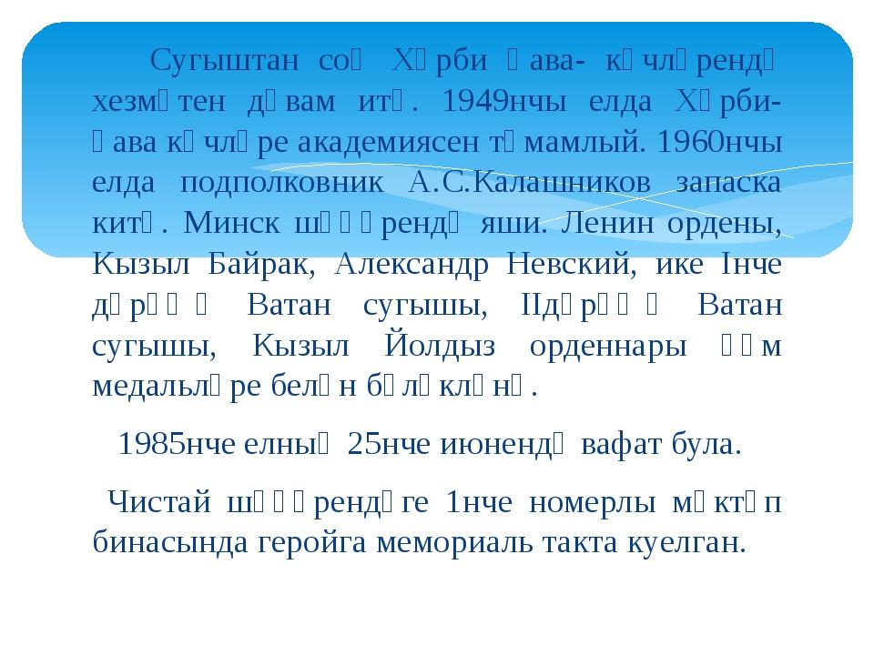 Сугыштан соң Хәрби Һава- көчләрендә хезмәтен дәвам итә. 1949нчы елда Хәрби-...