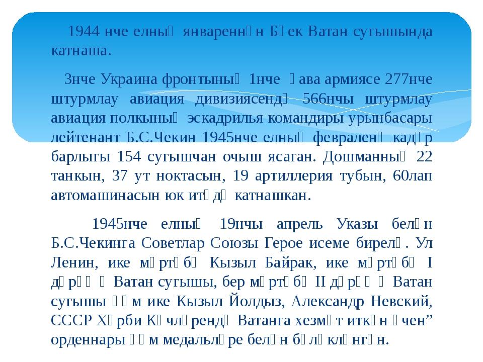 1944 нче елның январеннән Бөек Ватан сугышында катнаша. 3нче Украина фронтын...